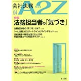 会社法務A2Z(エートゥージー) 2020年 04 月号 [雑誌]
