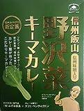 野沢菜キーマカレー 200g