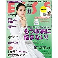 ESSE 2018 年 11月号 [雑誌] ESSE (デジタル雑誌)