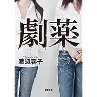 劇薬 (双葉文庫)