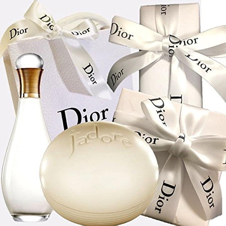 祭り住人被害者Dior(ディオール) ギフトラッピング済ジャドール シルキー ソープ 150g + ジャドール ボディ ローション 150mL
