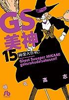GS美神 極楽大作戦!! 文庫版 第15巻