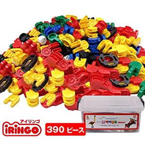 iRiNGO アイリンゴ390 知育玩具 ブロック