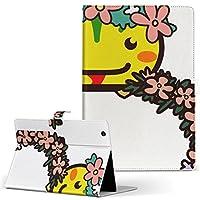 タブレット 手帳型 タブレットケース タブレットカバー カバー レザー ケース 手帳タイプ フリップ ダイアリー 二つ折り 革 009886 F-03G FUJITSU 富士通 ARROWS Tab アローズタブ F03G