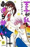 王子が私をあきらめない! 分冊版(21) (ARIAコミックス)