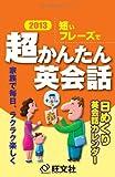 旺文社 日めくり英会話カレンダー 2013年 ([カレンダー])