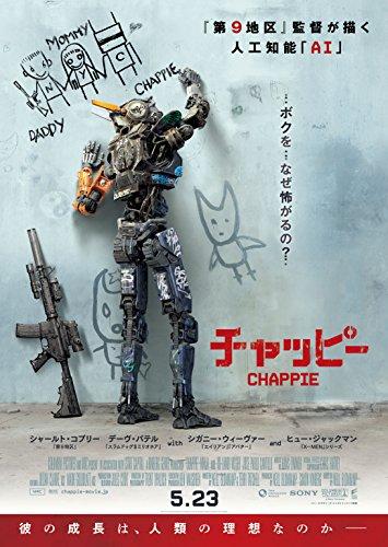 CHAPPIE / チャッピー [Blu-ray]の詳細を見る