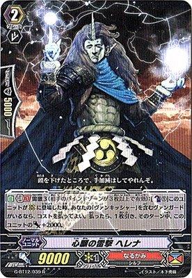 カードファイトヴァンガードG 第12弾「竜皇覚醒」/G-BT12/039 心願の雷撃 ヘレナ R