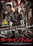 ダーク・インフェルノ[DVD]