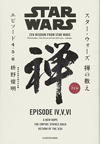 スター・ウォーズ 禅の教え エピソード4・5・6の詳細を見る