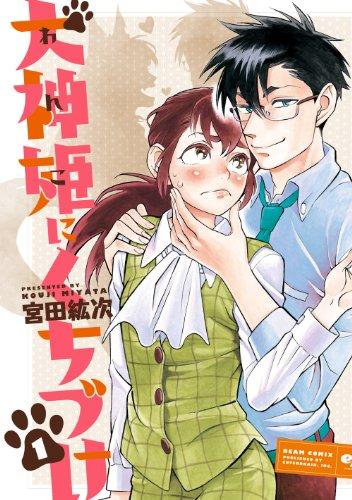 犬神姫にくちづけ 1巻 (HARTA COMIX)