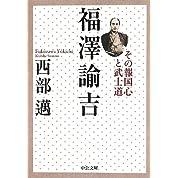 福澤諭吉 - その報国心と武士道 (中公文庫)