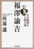 福澤諭吉 - その報国心と武士道 (中公文庫) 画像