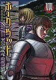 ホークウッド (8) (MFコミックス フラッパーシリーズ)