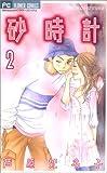 砂時計 (2) (Betsucomiフラワーコミックス)
