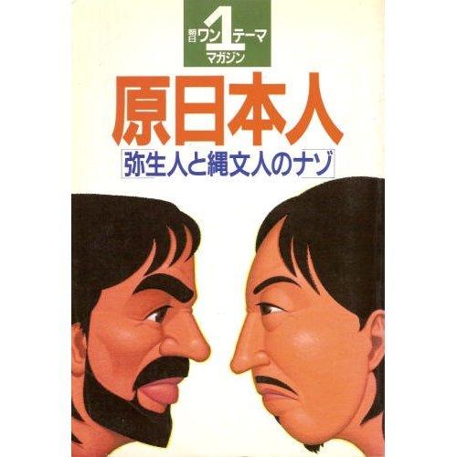 原日本人―弥生人と縄文人のナゾ (朝日ワンテーママガジン 14)