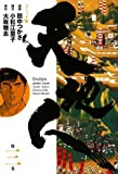 天地人 コミック版〈第3巻〉