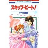 スキップ・ビート! 第17巻 (花とゆめCOMICS)