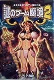 謎のゲーム魔境 / ゾルゲ市蔵 のシリーズ情報を見る