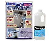 壁掛用エアコン洗浄カバー KB-8016 アルミフィンクリーナー ( 1.0kg) エアコン洗浄プロ505 (業務用プロ仕様)2点セット