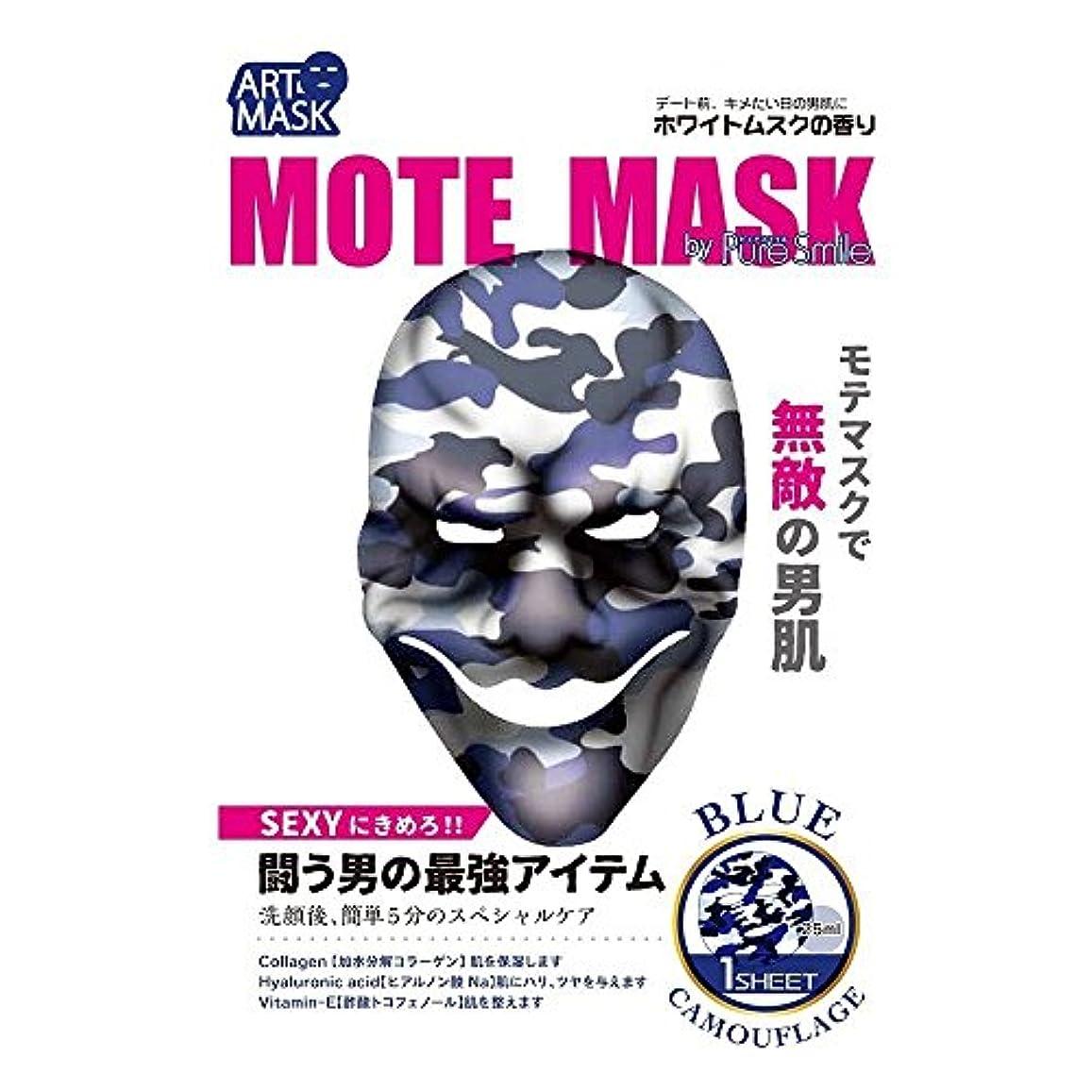 洞察力のある折化粧ピュアスマイル モテマスク ブルーカモフラージュ MA02 【セクシー】