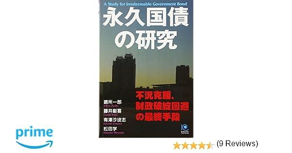 永久国債の研究 (光文社ペーパー...