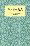 キュリー夫人 (岩波少年文庫 2076)