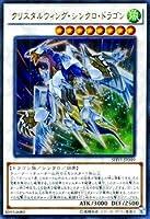 遊戯王/第9期/8弾/SHVI-JP049UR クリスタルウィング・シンクロ・ドラゴン【ウルトラレア】