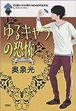 ゆるキャラの恐怖 桑潟幸一准教授のスタイリッシュな生活3 (文春e-book)