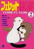 フェレット倶楽部 / 斉藤 恵 のシリーズ情報を見る