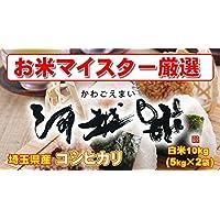 29年産 河越米 【商標登録米】 埼玉県産 白米 コシヒカリ 10kg (検査一等米)