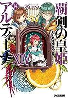 覇剣の皇姫アルティーナ ライトノベル 1-14巻セット