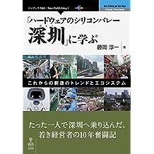 「ハードウェアのシリコンバレー深セン」に学ぶ−これからの製造のトレンドとエコシステム (NextPublishing)