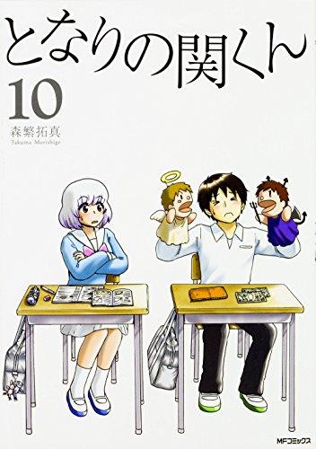 となりの関くん 10 (MFコミックス フラッパーシリーズ)の詳細を見る