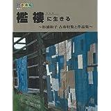 襤褸に生きる―杉浦和子古布収集と作品集 (創作市場増刊 (11))