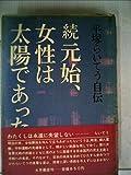 元始、女性は太陽であった〈続〉―平塚らいてう自伝 (1972年)