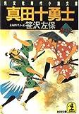 真田十勇士〈巻の3〉 (光文社時代小説文庫)