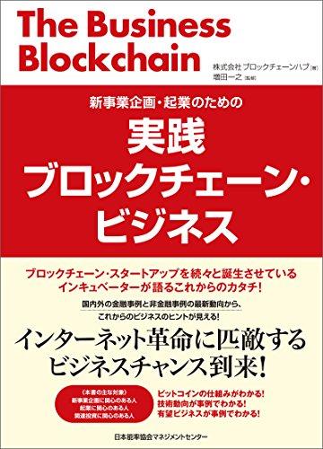 [株式会社ブロックチェーンハブ]の実践ブロックチェーン・ビジネス