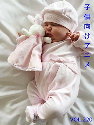 子供向けアニメ VOL. 220