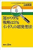 運が99%戦略は1% インド人の超発想法 (講談社+α新書)