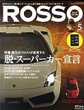 Rosso (ロッソ) 2011年 05月号 Vol.166
