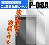PLATA ( プラタ ) 【 docomo P-08A 用 】 液晶 保護 シール P-08A 【 ドコモ 】