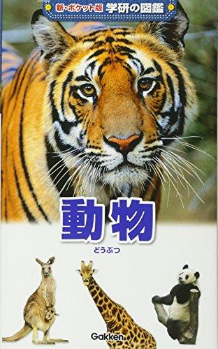 動物 (新ポケット版 学研の図鑑)の詳細を見る