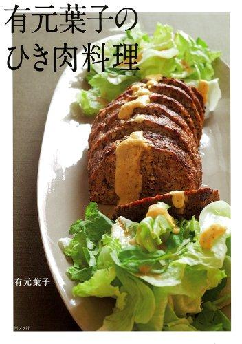 有元葉子のひき肉料理 (一般書)の詳細を見る
