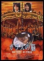 2000年チラシ「ガラスの脳」手塚治虫 後藤理沙/小原裕貴