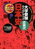 大学受験らくらくブック日本史 近現代―点につながる!流れがわかる! (新マンガゼミナール)