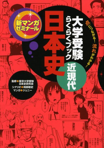 大学受験らくらくブック日本史 近現代―点につながる!流れがわかる! (新マンガゼミナール)の詳細を見る