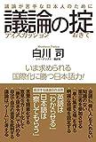 議論の掟 議論が苦手な日本人のために