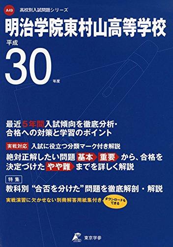 明治学院東村山高等学校 H30年度用 過去5年分収録 (高校別入試問題シリーズA49)