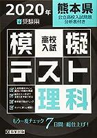 高校入試模擬テスト理科熊本県2020年春受験用